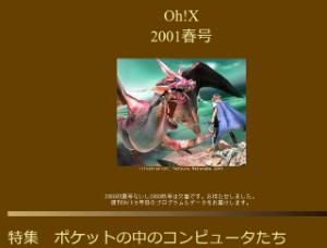 Oh!X CD収録データ