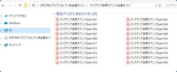 バッ活DVD1