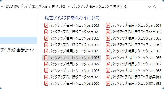 バッ活DVD2