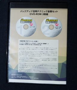 DVDのパッケージ裏