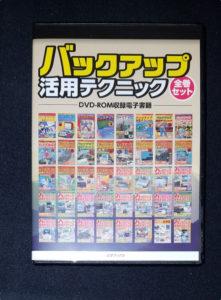 DVDのパッケージ表