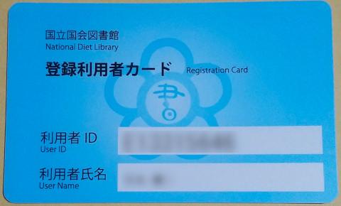 利用者登録カード