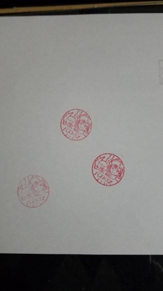社印の画像を用意する