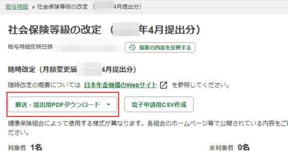 郵送・提出用PDFダウンロード