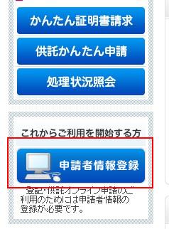 申請者情報登録