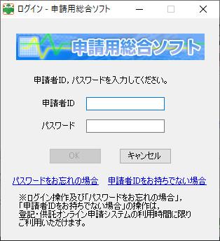 申請用総合ソフトの起動