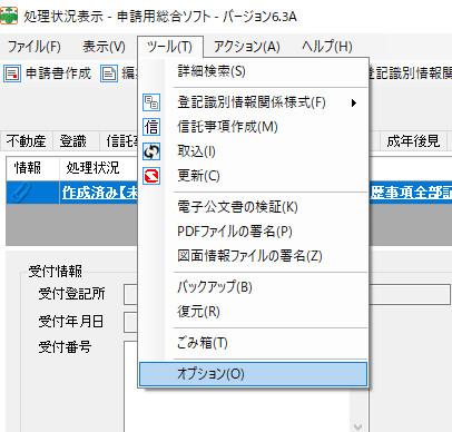 ツール→オプションを選択