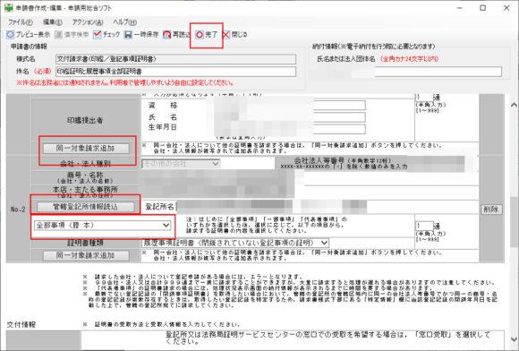 履歴事項証明書申請の追加
