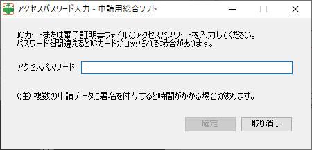 アクセスパスワードの入力