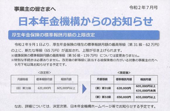 日本年金機構からのお知らせ