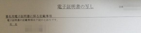 電子証明書の写し